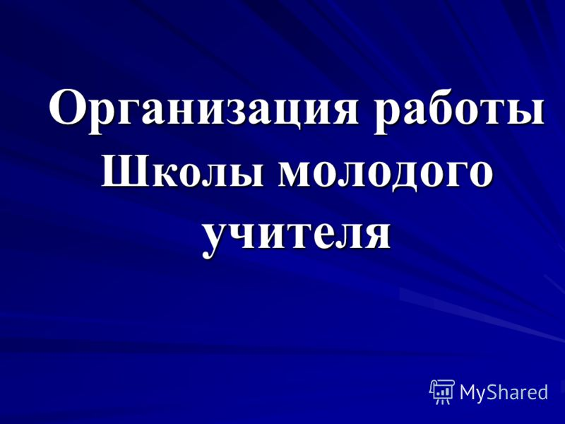 Организация работы Школы молодого учителя