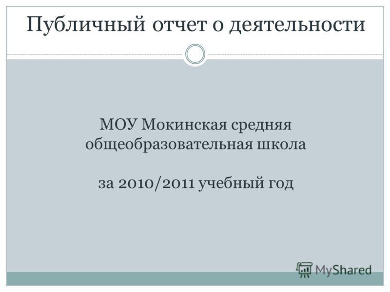 Публичный отчет о деятельности МОУ Мокинская средняя общеобразовательная школа за 2010/2011 учебный год