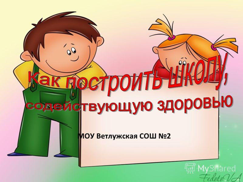 МОУ Ветлужская СОШ 2