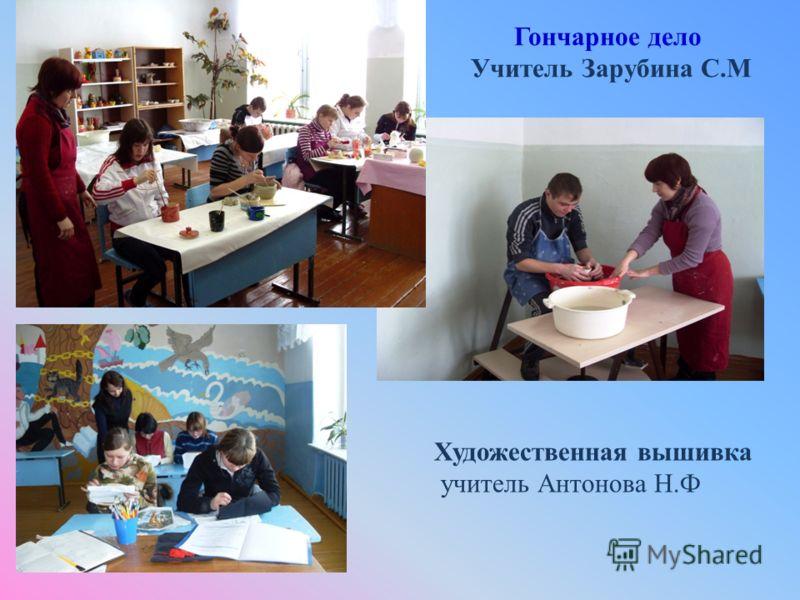 Гончарное дело Учитель Зарубина С.М. Художественная вышивка учитель Антонова Н.Ф