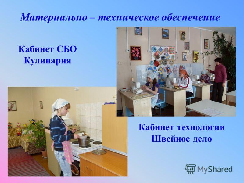 Кабинет СБО Кулинария Кабинет технологии Швейное дело Материально – техническое обеспечение