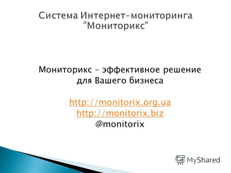 Мониторикс – эффективное решение для Вашего бизнеса http://monitorix.org.ua http://monitorix.biz @monitorix
