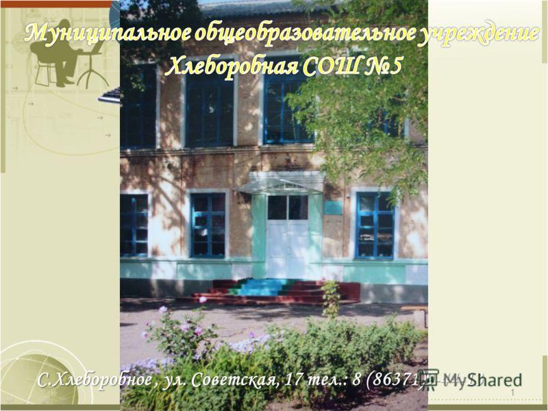 1 С.Хлеборобное, ул. Советская, 17 тел.: 8 (86371)9-44-13