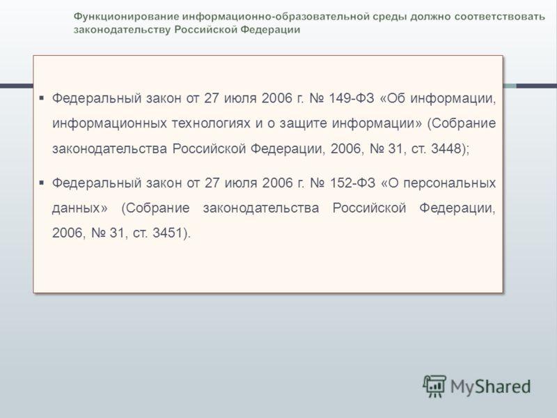 Федеральный закон от 27 июля 2006 г. 149- ФЗ « Об информации, информационных технологиях и о защите информации » ( Собрание законодательства Российской Федерации, 2006, 31, ст. 3448); Федеральный закон от 27 июля 2006 г. 152- ФЗ « О персональных данн