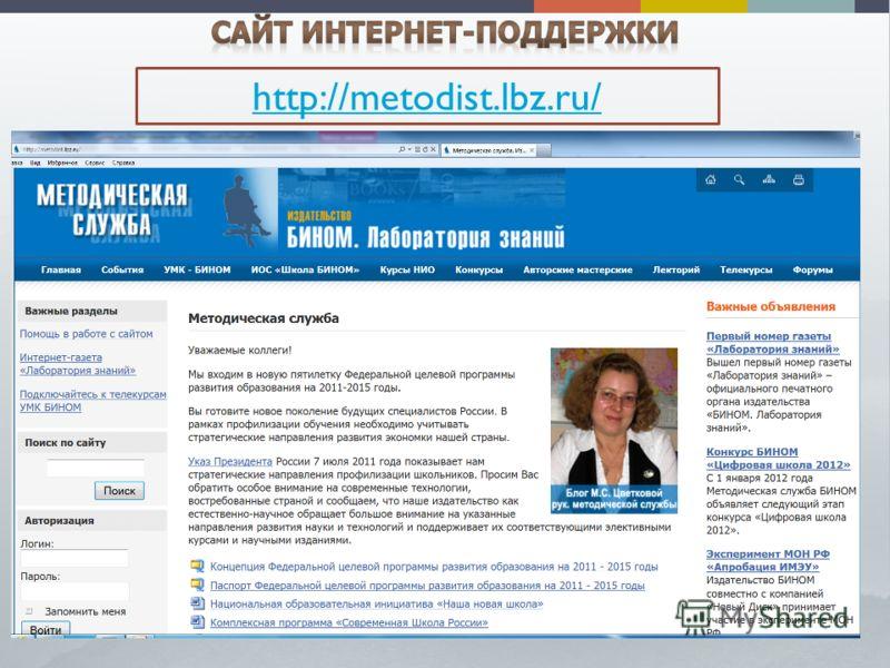 http://metodist.lbz.ru/