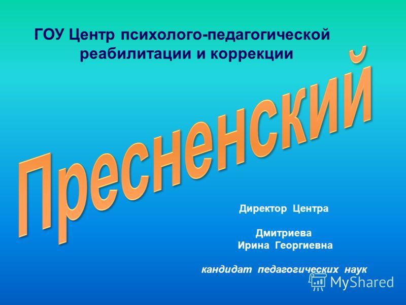 Директор Центра Дмитриева Ирина Георгиевна кандидат педагогических наук