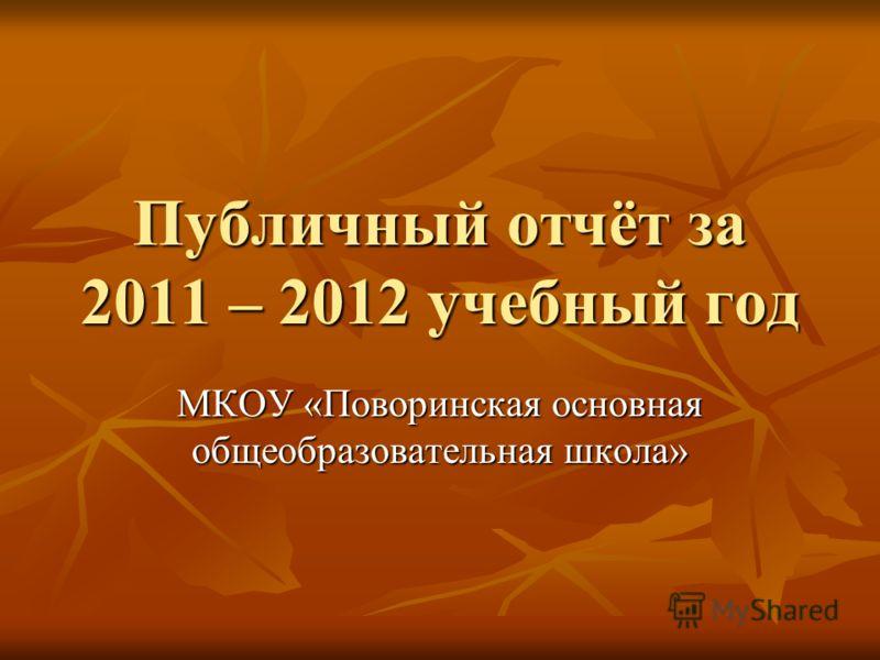 Публичный отчёт за 2011 – 2012 учебный год МКОУ «Поворинская основная общеобразовательная школа»