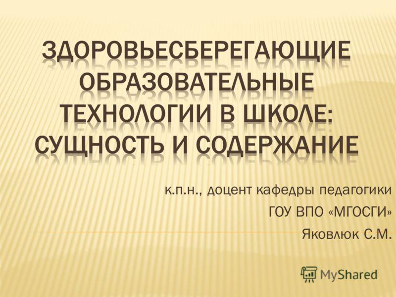 к.п.н., доцент кафедры педагогики ГОУ ВПО «МГОСГИ» Яковлюк С.М.