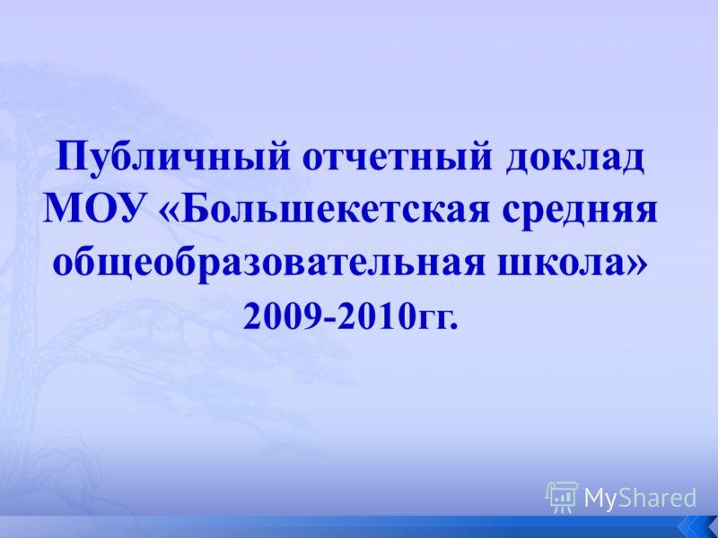 Публичный отчетный доклад МОУ «Большекетская средняя общеобразовательная школа» 2009-2010гг.