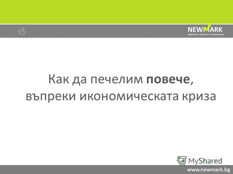 Как да печелим повече, въпреки икономическата криза www.newmark.bg