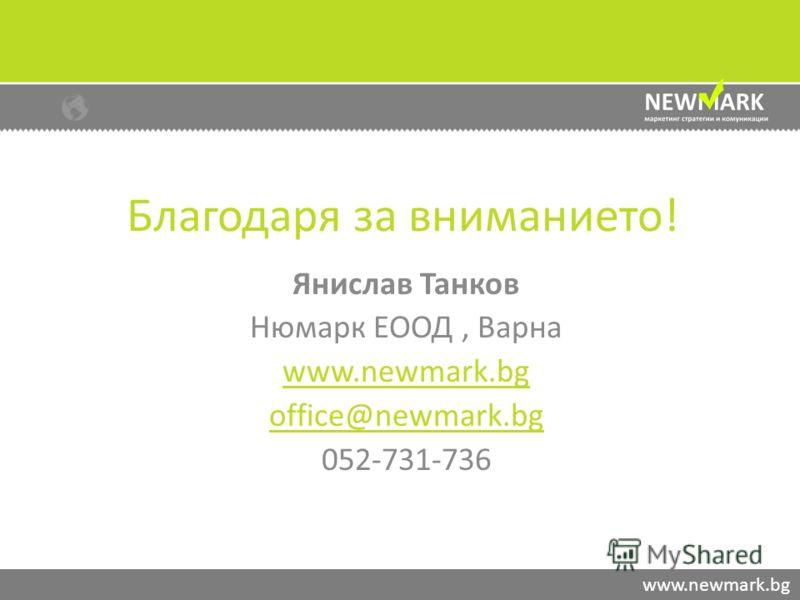 Благодаря за вниманието! Янислав Танков Нюмарк ЕООД, Варна www.newmark.bg office@newmark.bg 052-731-736