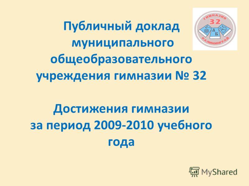 Публичный доклад муниципального общеобразовательного учреждения гимназии 32 Достижения гимназии за период 2009-2010 учебного года