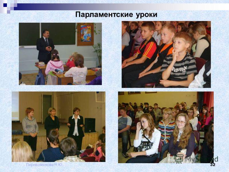 Перевозникова Н.Ю. 32 Парламентские уроки