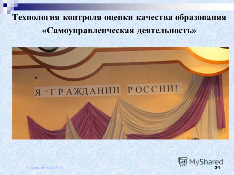Перевозникова Н.Ю. 34 Технология контроля оценки качества образования «Самоуправленческая деятельность»