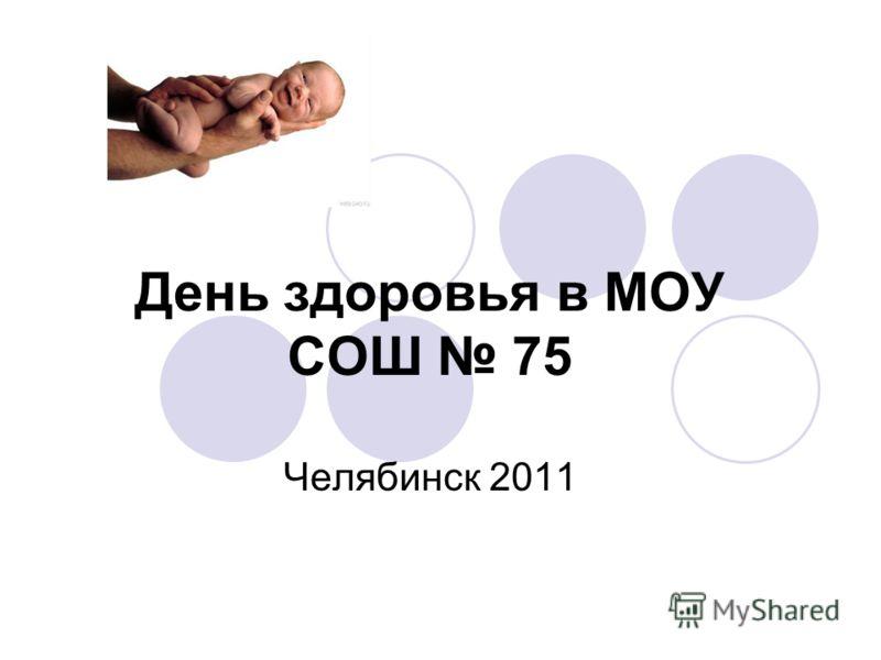 День здоровья в МОУ СОШ 75 Челябинск 2011