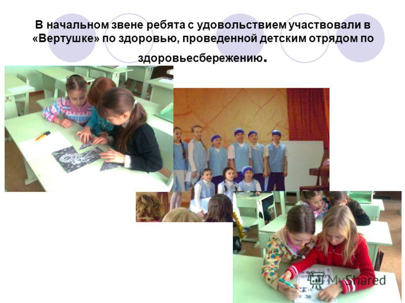 В начальном звене ребята с удовольствием участвовали в «Вертушке» по здоровью, проведенной детским отрядом по здоровьесбережению.