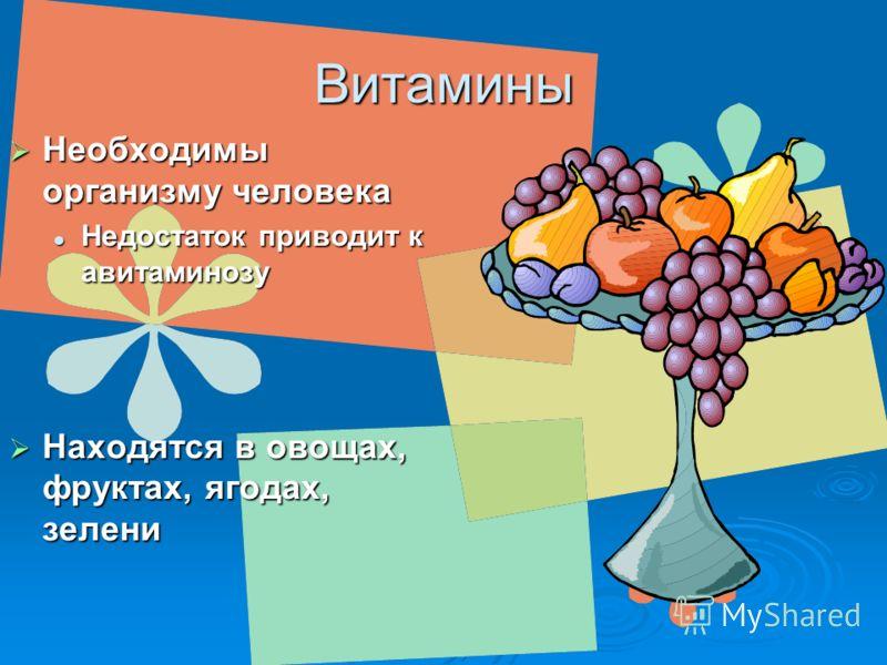 Витамины Необходимы организму человека Необходимы организму человека Недостаток приводит к авитаминозу Недостаток приводит к авитаминозу Находятся в овощах, фруктах, ягодах, зелени Находятся в овощах, фруктах, ягодах, зелени