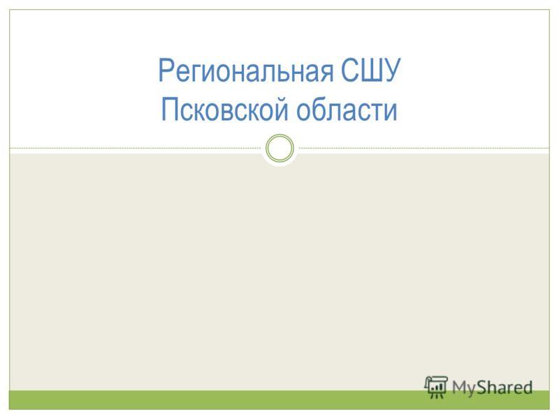 Региональная СШУ Псковской области