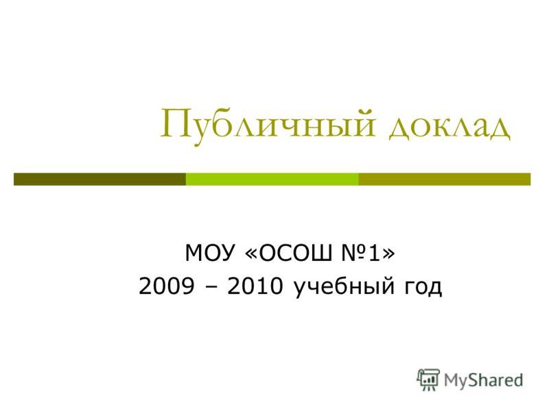 Публичный доклад МОУ «ОСОШ 1» 2009 – 2010 учебный год