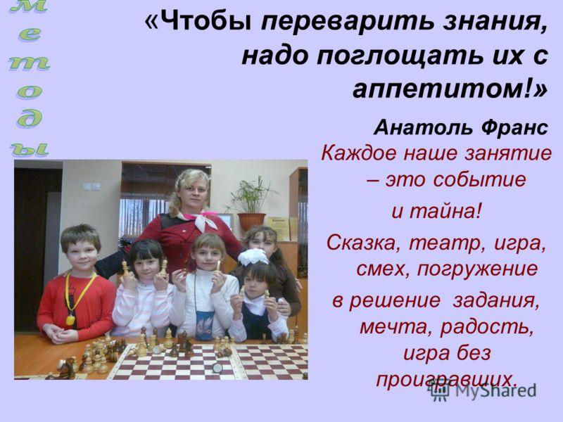позволяет привить детям интерес к шахматам способствует формированию способности действовать «в уме» получает элементарную базу для дальнейшего совершенствования