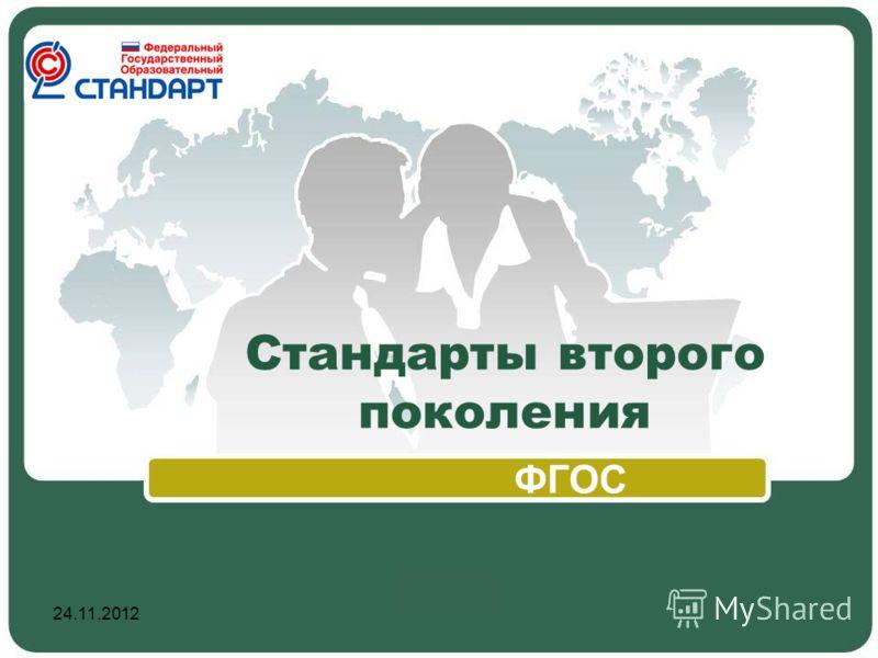 24.11.2012 Стандарты второго поколения ФГОС