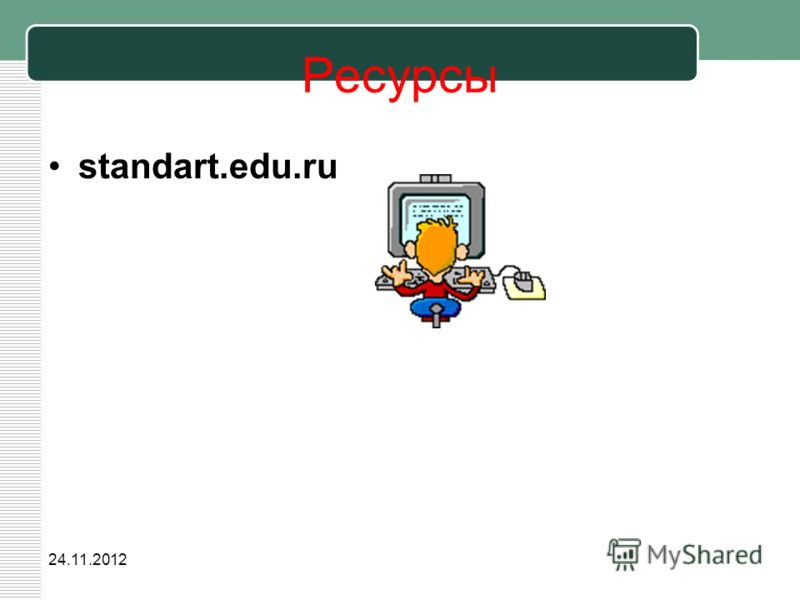 24.11.2012 Ресурсы standart.edu.ru