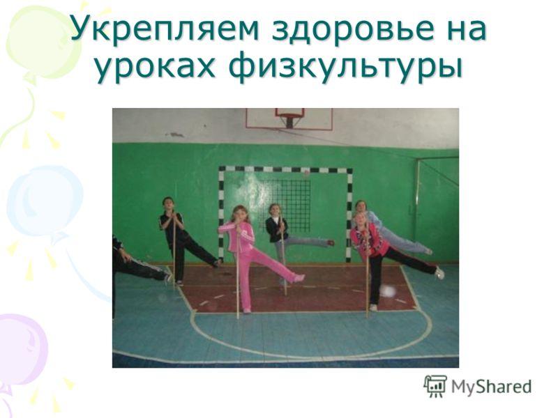 Укрепляем здоровье на уроках физкультуры