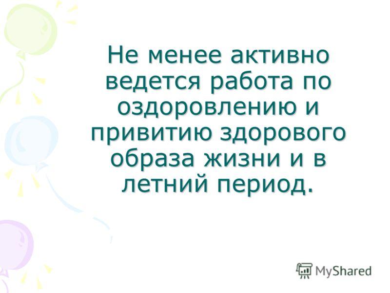 Не менее активно ведется работа по оздоровлению и привитию здорового образа жизни и в летний период.