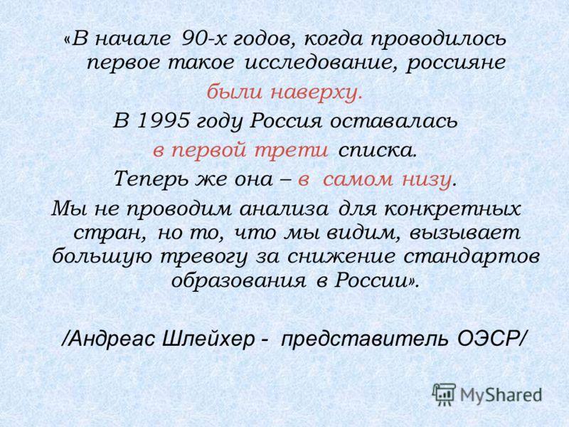 « В начале 90-х годов, когда проводилось первое такое исследование, россияне были наверху. В 1995 году Россия оставалась в первой трети списка. Теперь же она – в самом низу. Мы не проводим анализа для конкретных стран, но то, что мы видим, вызывает б