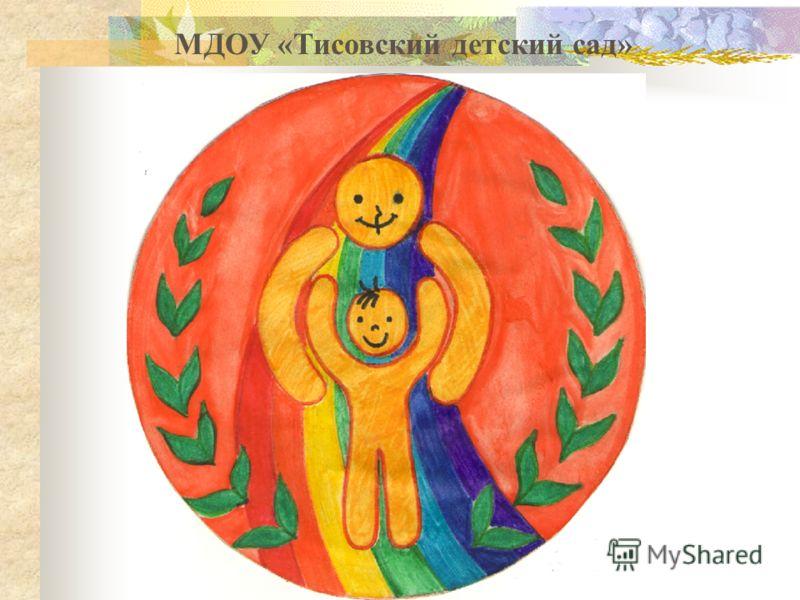 МДОУ «Тисовский детский сад»
