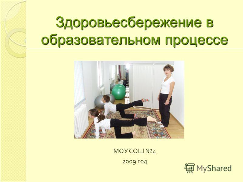 Здоровьесбережение в образовательном процессе МОУ СОШ 4 2009 год