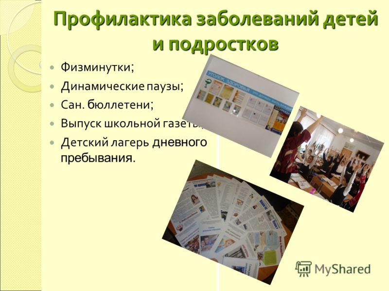 Профилактика заболеваний детей и подростков <a href='http://www.myshared.ru/theme/fizminutki-prezentatsii/' title='физминутка'>Физминутки</a> ; Динами