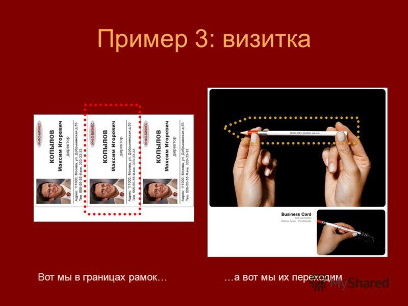Пример 3: визитка Вот мы в границах рамок……а вот мы их переходим