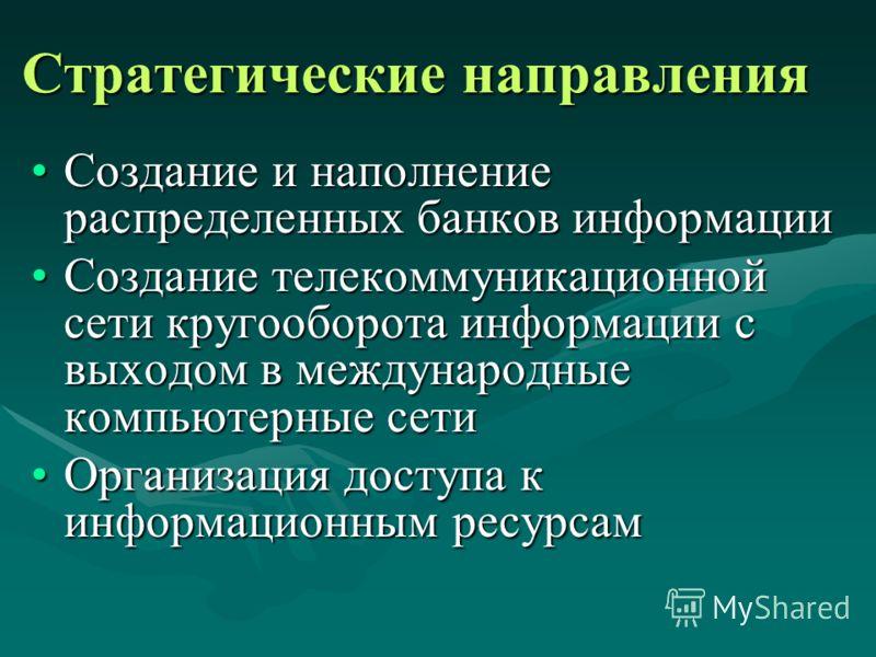 Создание системы информационного обеспечения образования Рязанской области