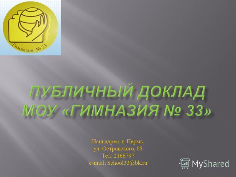 Наш адрес: г. Пермь, ул. Островского, 68 Тел: 2166797 e-mail: School33@bk.ru