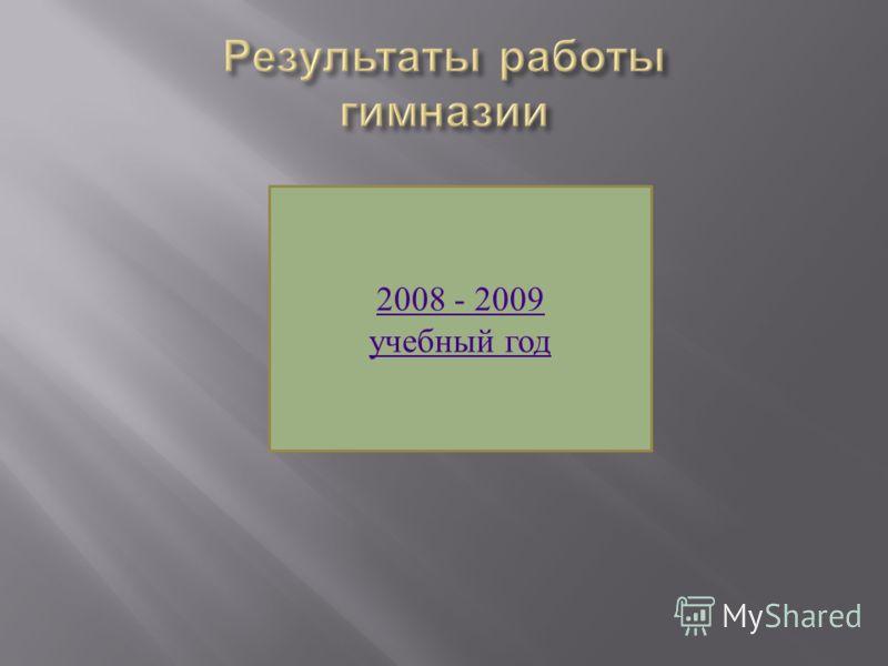 2008 - 2009 учебный год