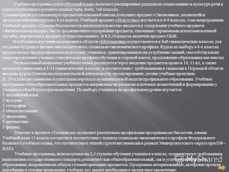 Учебная программа курса «Русский язык» включает расширенные разделы по языкознанию и культуре речи в курсе углубленного русского языка в 5абв, бабв, 7аб классах. Гуманитарную составляющую предметов основной школы дополняет предмет «Экономика», являющ