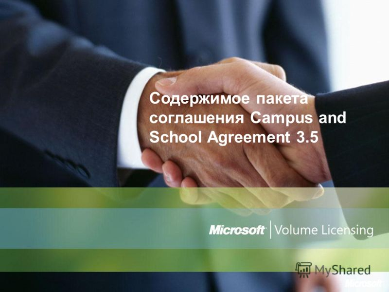 Содержимое пакета соглашения Campus and School Agreement 3.5