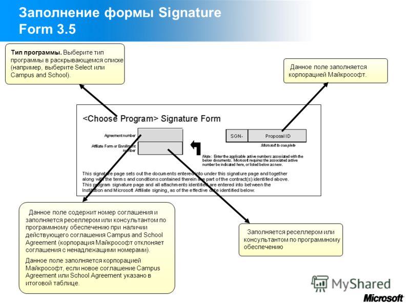 Заполнение формы Signature Form 3.5 Тип программы. Выберите тип программы в раскрывающемся списке (например, выберите Select или Campus and School). Данное поле содержит номер соглашения и заполняется реселлером или консультантом по программному обес