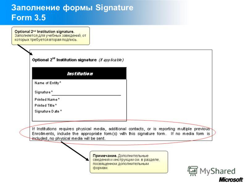Заполнение формы Signature Form 3.5 Примечание. Дополнительные сведения и инструкции см. в разделе, посвященном дополнительным формам. Optional 2 nd Institution signature. Заполняется для учебных заведений, от которых требуется вторая подпись.