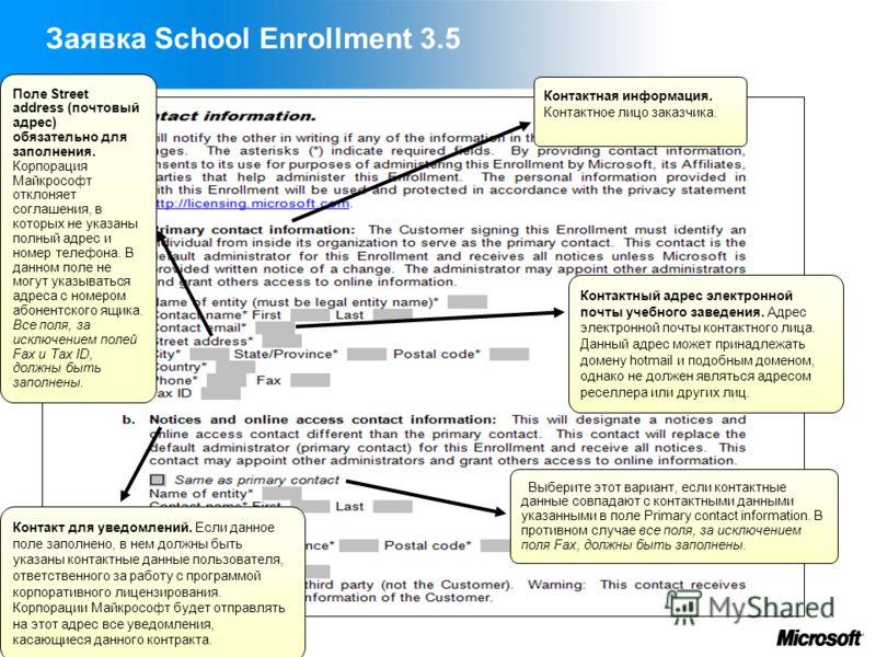 Заявка School Enrollment 3.5 Контакт для уведомлений. Если данное поле заполнено, в нем должны быть указаны контактные данные пользователя, ответственного за работу с программой корпоративного лицензирования. Корпорации Майкрософт будет отправлять на
