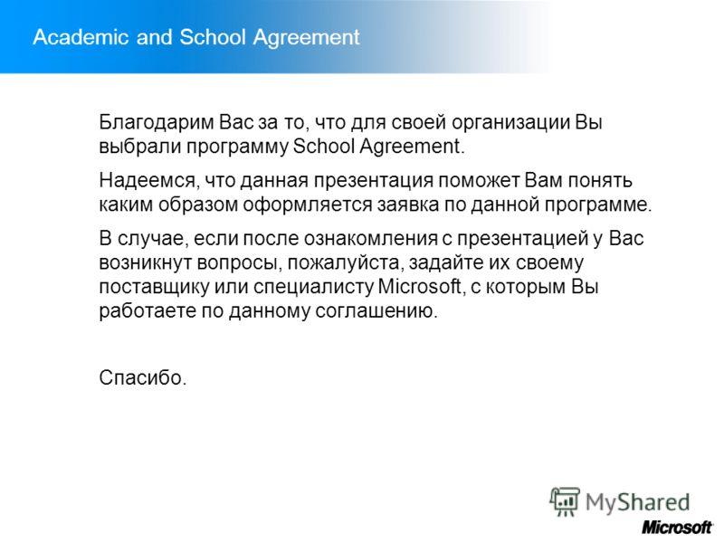 Academic and School Agreement Благодарим Вас за то, что для своей организации Вы выбрали программу School Agreement. Надеемся, что данная презентация поможет Вам понять каким образом оформляется заявка по данной программе. В случае, если после ознако