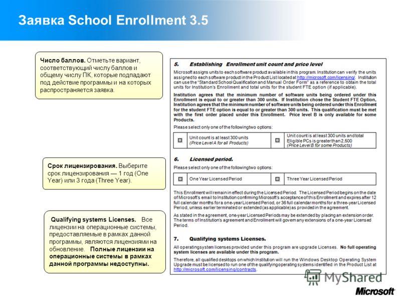 Заявка School Enrollment 3.5 Число баллов. Отметьте вариант, соответствующий числу баллов и общему числу ПК, которые подпадают под действие программы и на которых распространяется заявка. Срок лицензирования. Выберите срок лицензирования 1 год (One Y