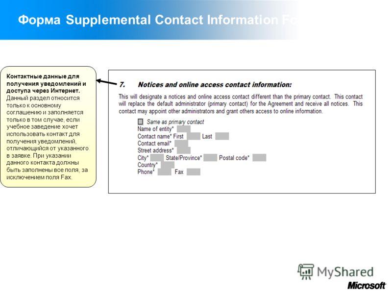 Форма Supplemental Contact Information Form Контактные данные для получения уведомлений и доступа через Интернет. Данный раздел относится только к основному соглашению и заполняется только в том случае, если учебное заведение хочет использовать конта