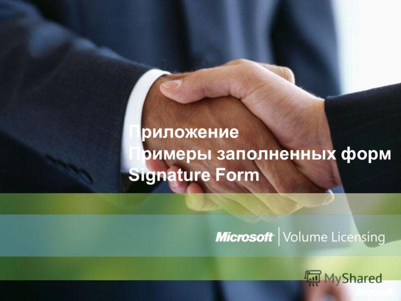 Приложение Примеры заполненных форм Signature Form