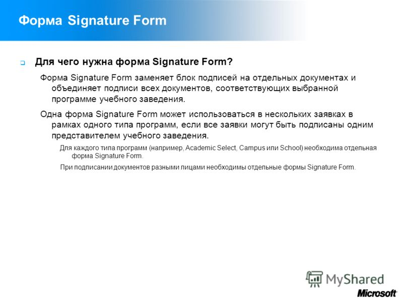 Форма Signature Form Для чего нужна форма Signature Form? Форма Signature Form заменяет блок подписей на отдельных документах и объединяет подписи всех документов, соответствующих выбранной программе учебного заведения. Одна форма Signature Form може