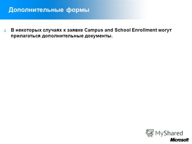 Дополнительные формы В некоторых случаях к заявке Campus and School Enrollment могут прилагаться дополнительные документы.