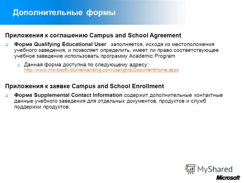 Дополнительные формы Приложения к соглашению Campus and School Agreement Форма Qualifying Educational User заполняется, исходя из местоположения учебного заведения, и позволяет определить, имеет ли право соответствующее учебное заведение использовать