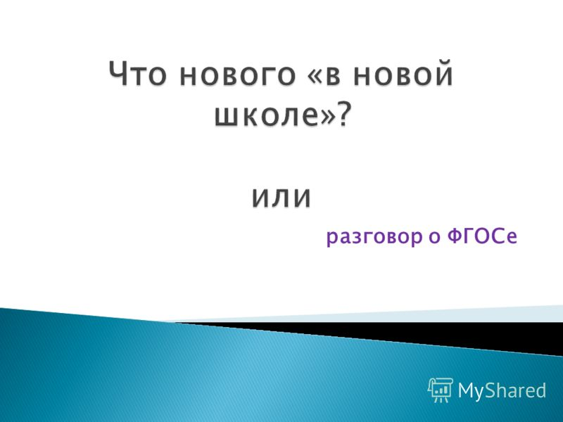 разговор о ФГОСе