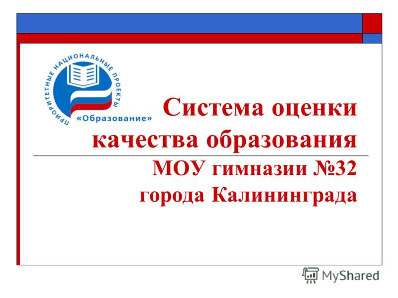 Система оценки качества образования МОУ гимназии 32 города Калининграда